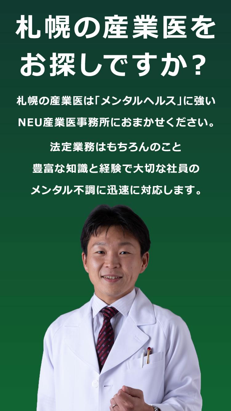 札幌の産業医をお探しですか?